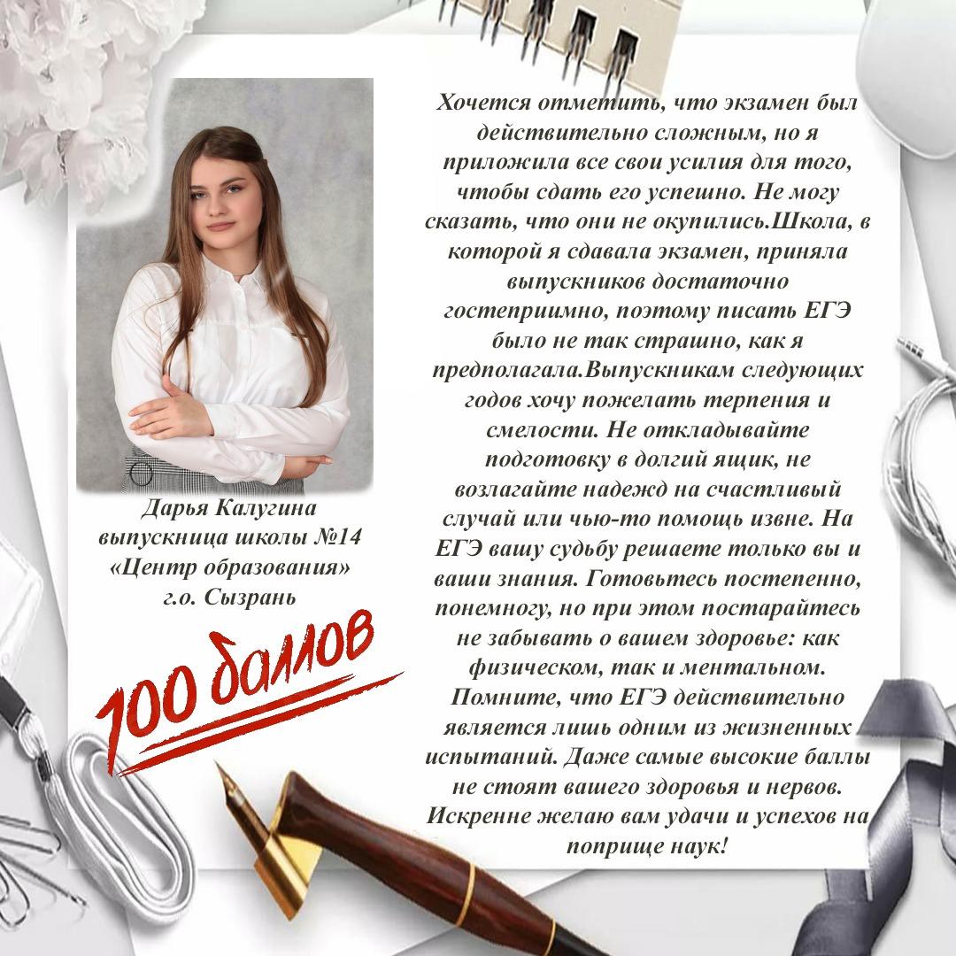 Изображение новости: Выпускник набравший 100 баллов